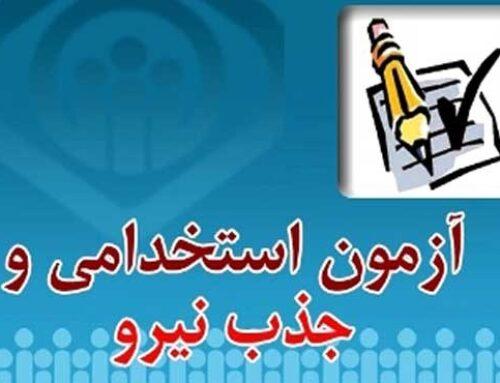 منابع آزمون و سایر موارد مرتبط به پذیرفته شدگان جهت شرکت در آزمون کتبی شرکت پالایش نفت شیراز