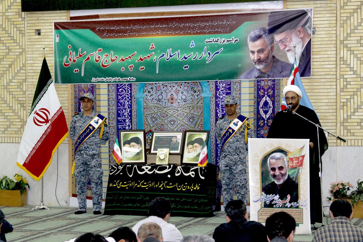 """برگزاری مراسم  بزرگداشت سردار  شهید """"حاج قاسم سلیمانی """"در شرکت پالایش نفت شیراز"""