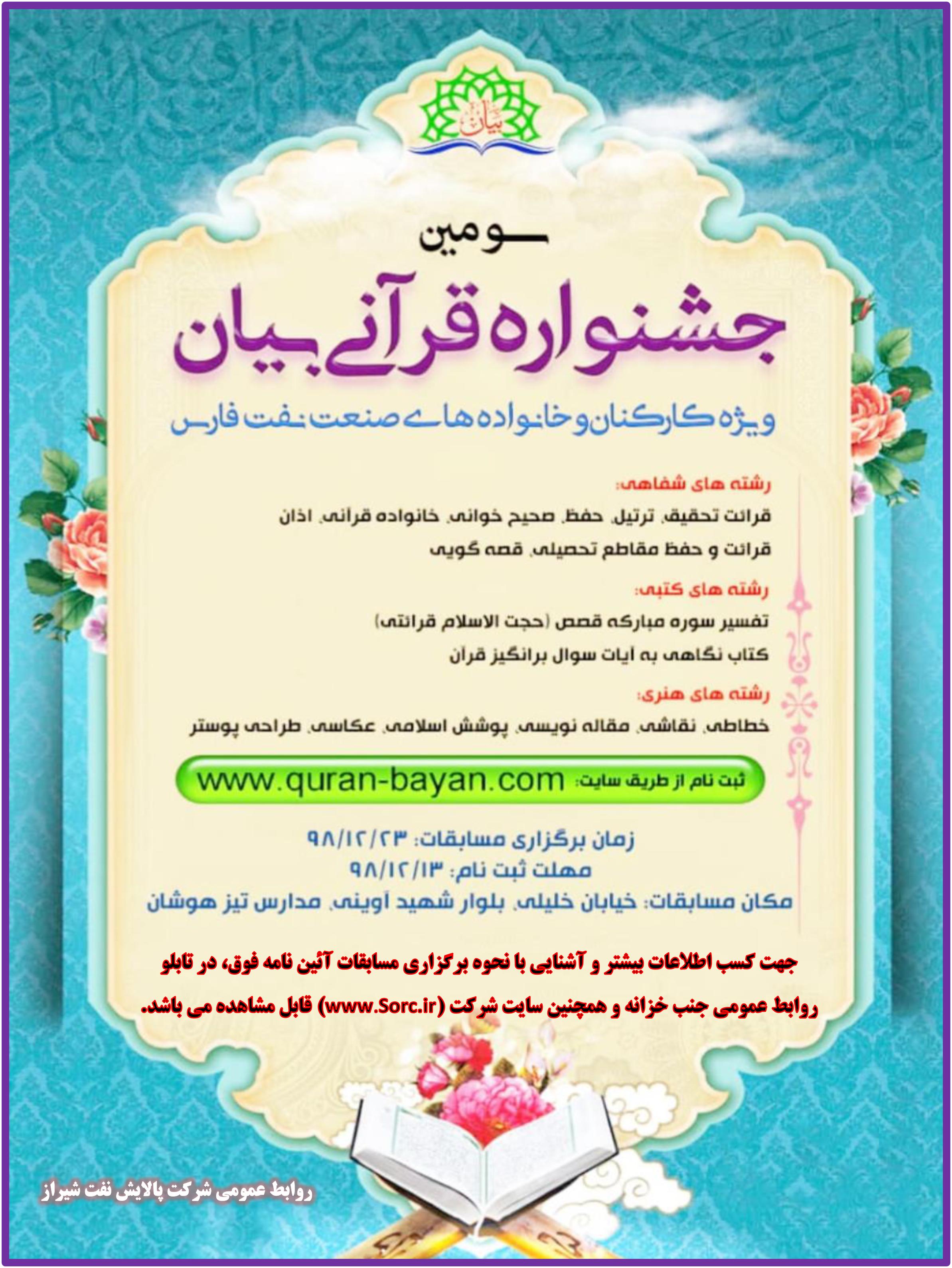مسابقات قرآنی به مناسبت دهه مبارک فجر سال ۹۸