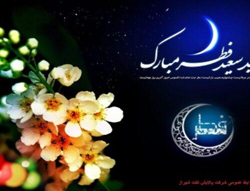 عید سعید فطر عید بندگی مبارک باد