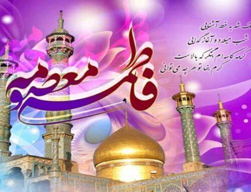 میلاد با سعادت حضرت فاطمه صدیقه (سلام الله ) و روز دختر و آغاز دهه کرامت مبارک باد