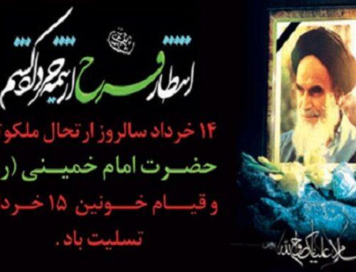 سالگرد رحلت جانگذاز حضرت امام خمینی (ره)و همچنین سالگرد شهدای قیام خونین ۱۵ خرداد تسلیت باد