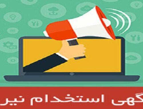 آگهی استخدام نیرو در شرکت پالایش نفت شیراز