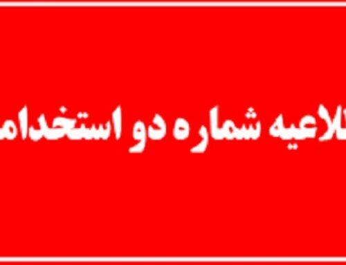 اطلاعیه شماره دو جذب نیروی انسانی شرکت پالایش نفت شیراز