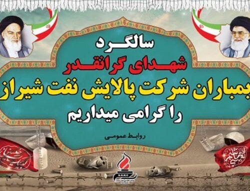 گرامیداشت یاد و خاطره شهیدان گرانقدر بمباران شرکت پالایش نفت شیراز