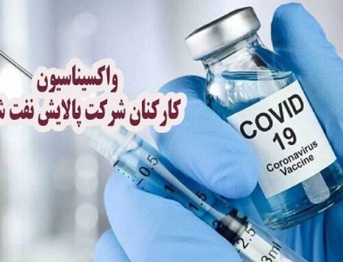 واکسیناسیون عمومی کارکنان شرکت پالایش نفت شیراز