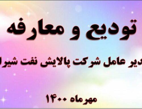 تودیع و معارفه مدیر عامل شرکت پالایش نفت شیراز
